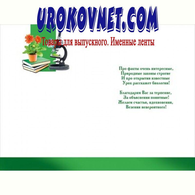Картинках фото, открытка для учителя по биологии