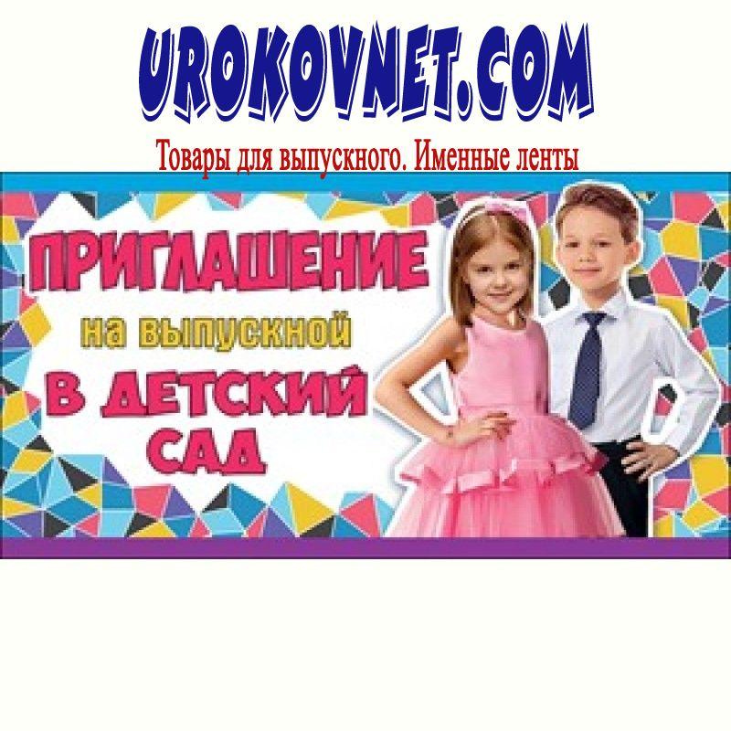 Шаблоны открыток приглашений на выпускной в детском саду, днем